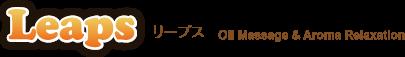 沖縄,出張マッサージ,アロママッサージ,オイルマッサージ Leaps(リープス)